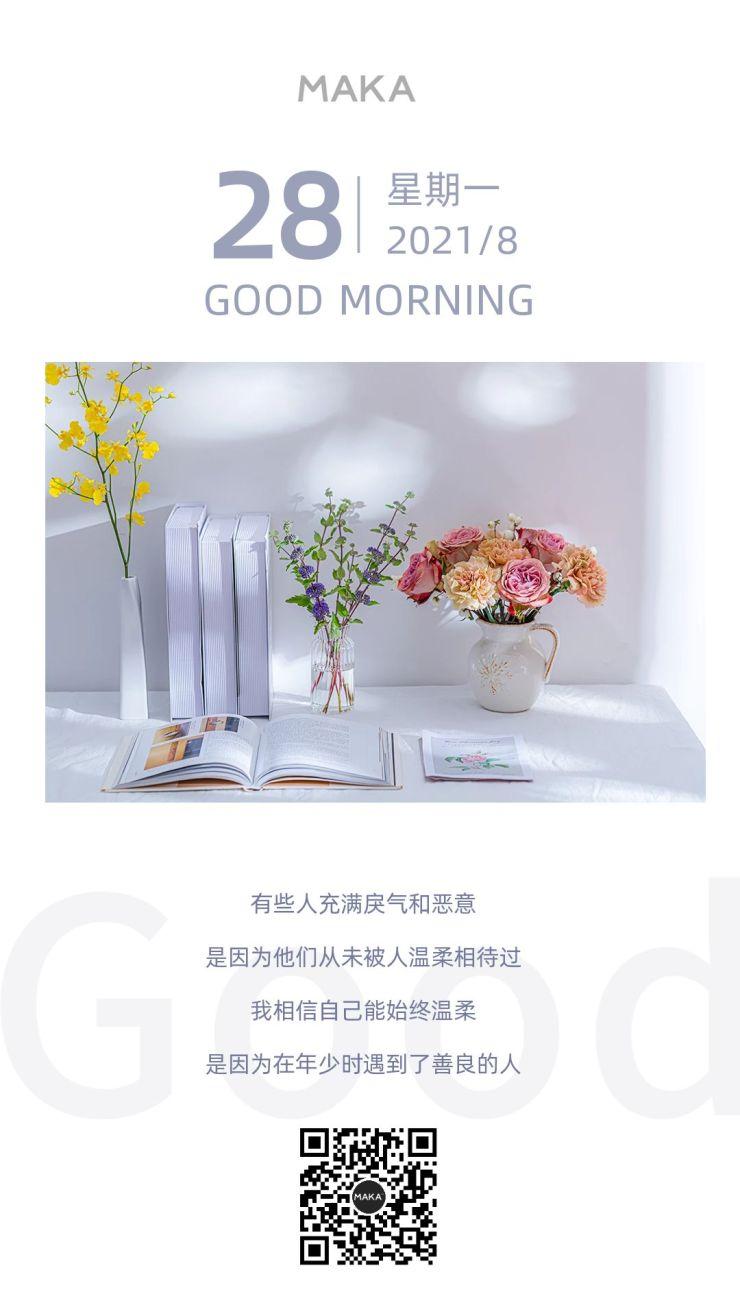 文艺风早安励志宣传推广等心情日签手机海报设计模板