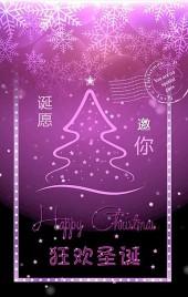 邀请函,请柬,诞愿邀你狂欢圣诞