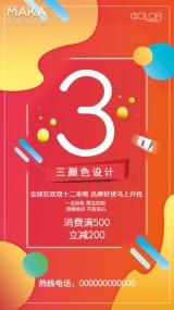 时尚酷炫双十二活动促销企业通用视频海报(三颜色设计)