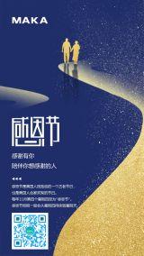 蓝金简约感恩节宣传海报