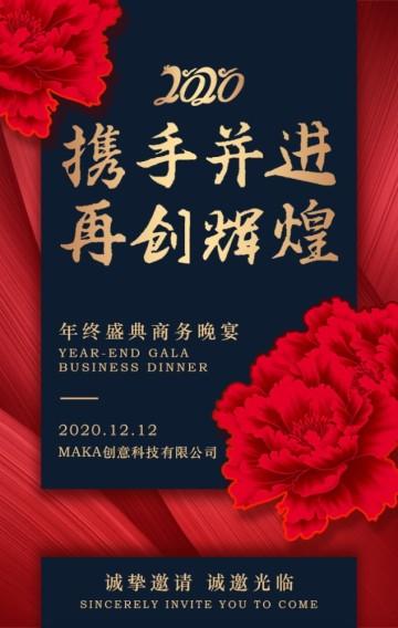 大红牡丹高端大气商务活动答谢宴会年终盛典邀请函H5模板