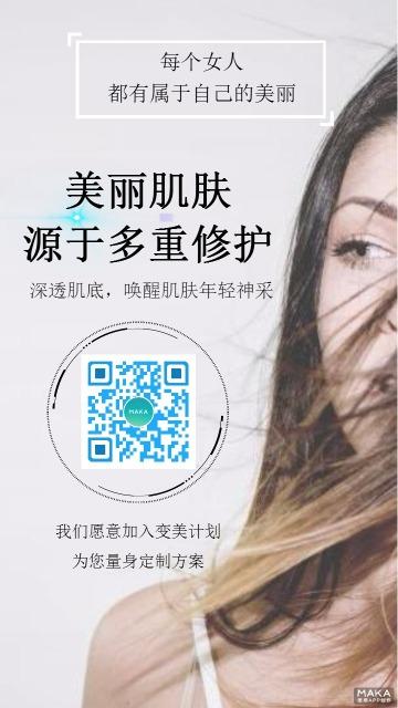 白色简约时尚美妆护肤机构宣传海报