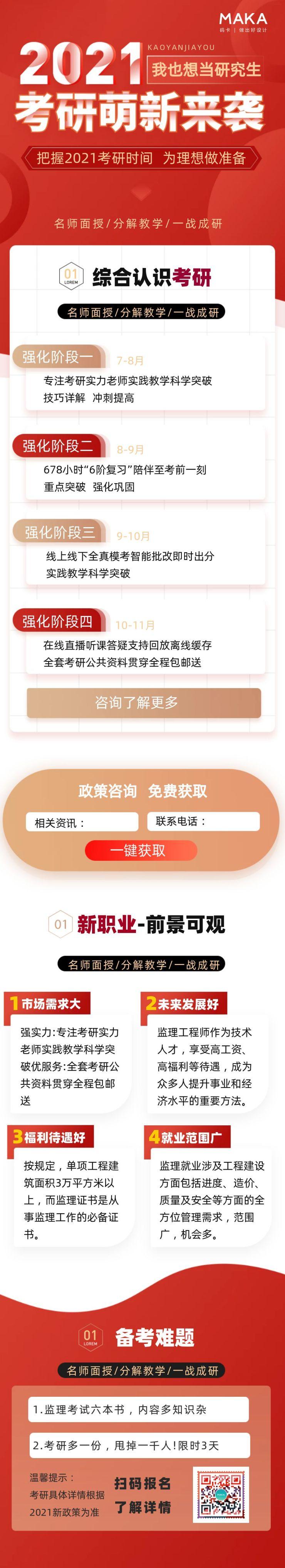 考研课程集训营营销长图文