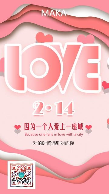 2月14日情人节恋人表白日情定七夕