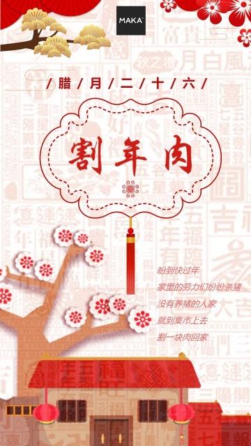 2020春节习俗推荐腊月二十六割年肉海报