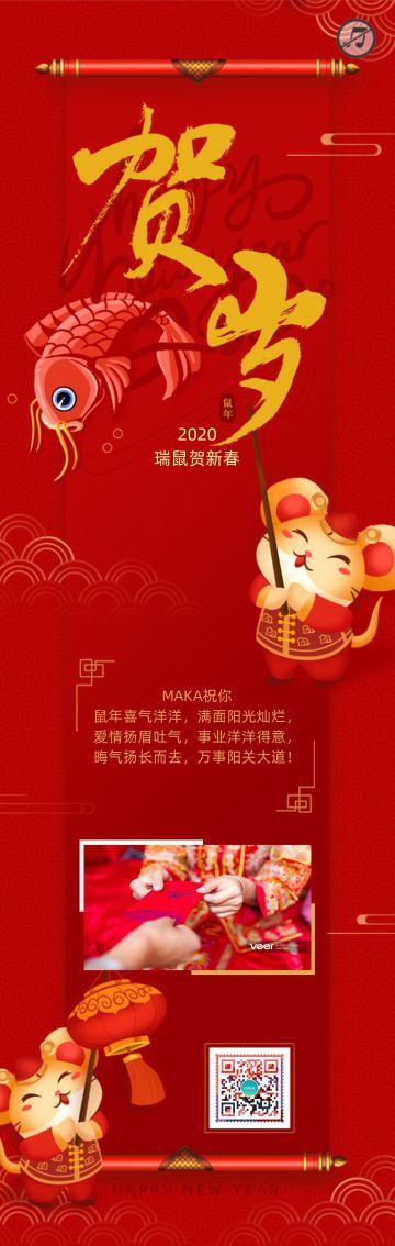2020新年春节过年祝福H5