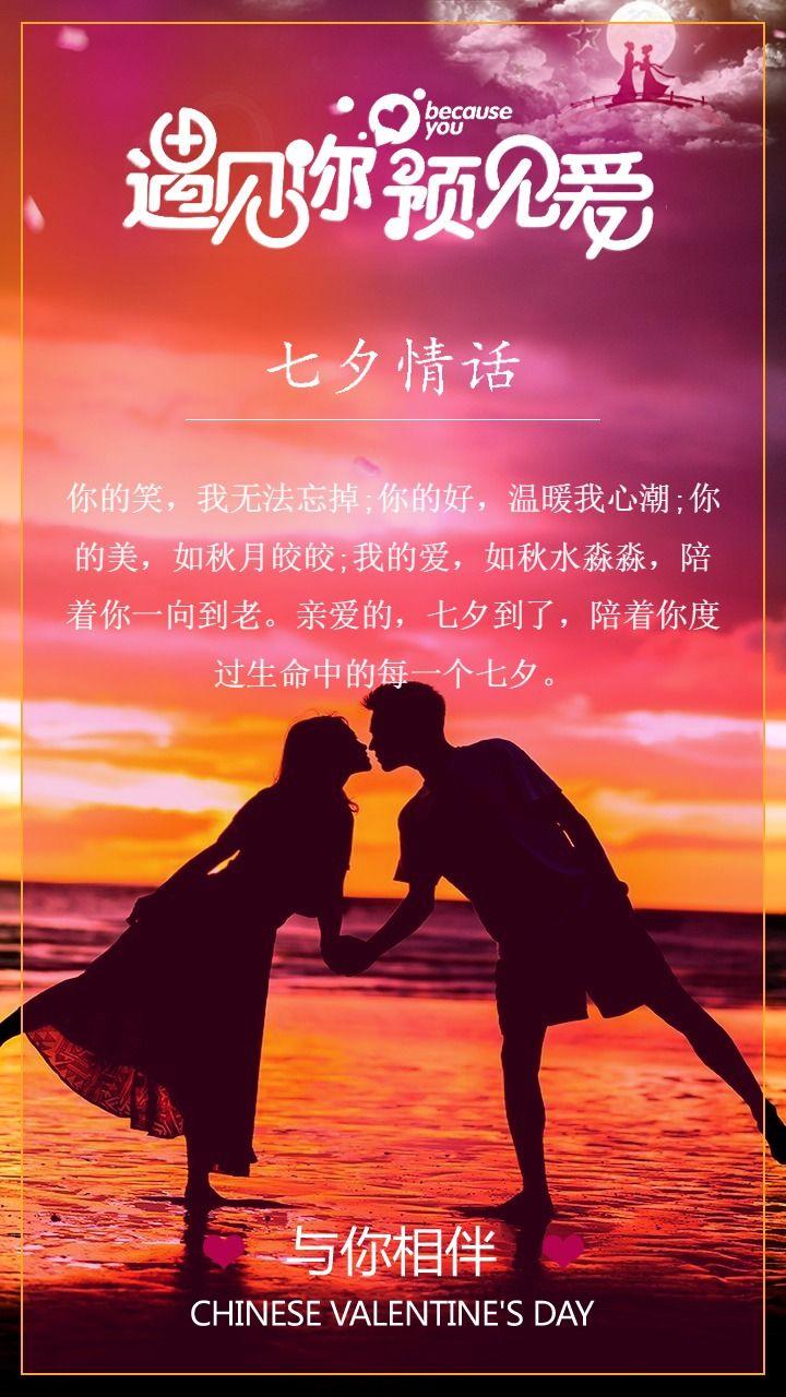 遇见你遇见爱七夕情话
