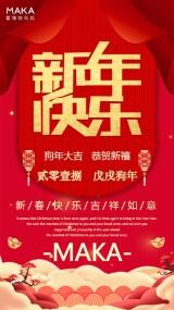 新年快乐/个人或者企业拜年新年祝福/春节祝福
