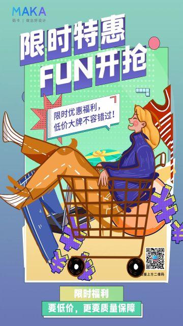 插画风商场限时促销海报