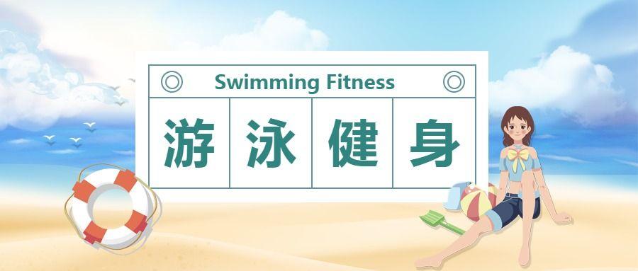 卡通手绘游泳健身招生培训公众号封面