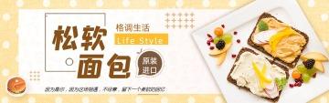 清新文艺糕点饼干面包零食banner海报