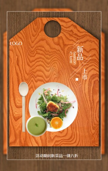 小资、文艺、复古餐厅新品上市推荐
