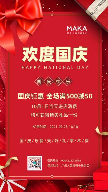 红色简约商场国庆促销活动宣传