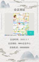 中国风邀请函公司会议发布会校园会议新品发布会企业发布会企业个人通用中国风古风