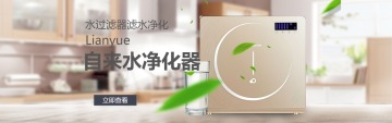 自然清新净水器电器电商banner