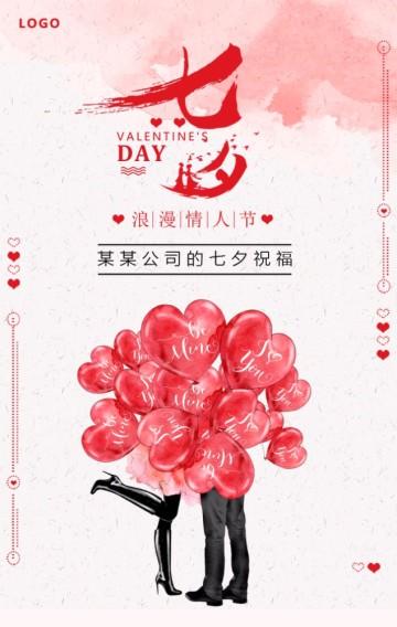 七夕节情人节节日祝福企业祝福七夕推广七夕贺卡
