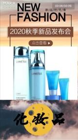 秋季化妆品促销宣传视频