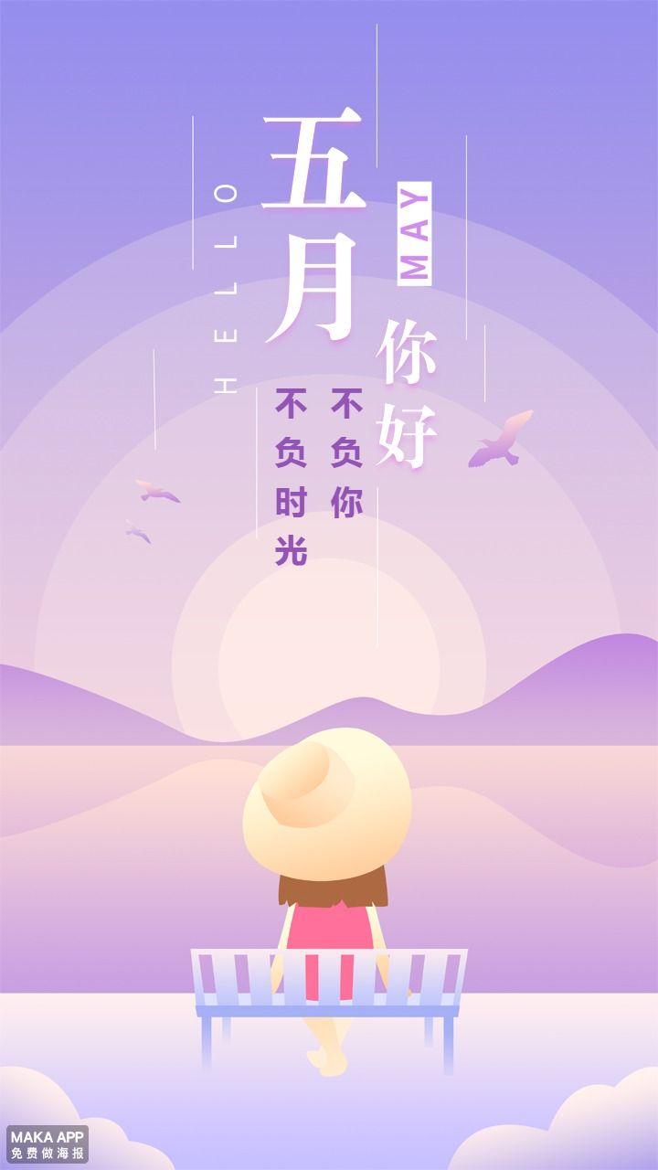 五月你好紫色海报你好五月