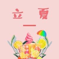 粉色可爱咖啡茶饮立夏节气公众号小图