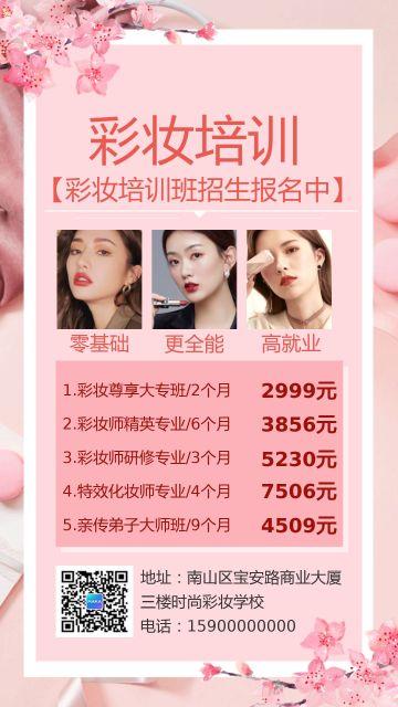 化妆培训彩妆培训招生宣传粉色清新花样海报
