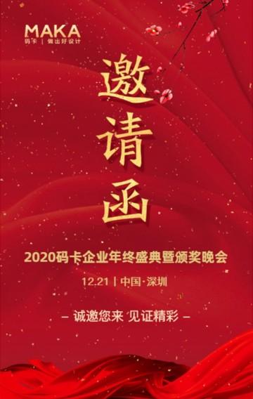红色高端大气企业会议邀请函年会年终盛典晚宴客户答谢会H5