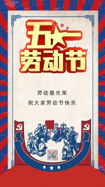 红色大气简约小清新五一劳动节祝福贺卡商家促销活动放假通知日签企业宣传海报