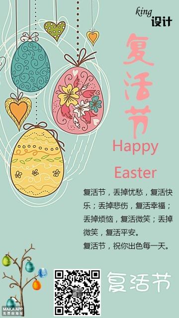 复活节祝福/促销海报