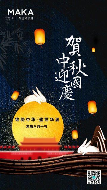 黑色大气贺中秋迎国庆海报