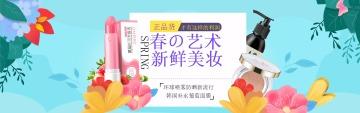 清新美妆护肤电商宣传banner