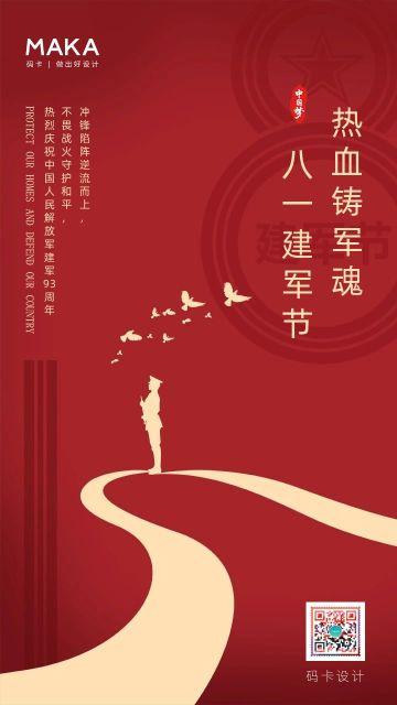 红色简约大气建军节宣传纪念海报