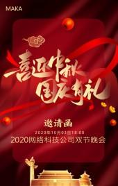 高端喜庆国庆中秋双节企业公司晚会邀请函H5