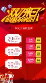 红色中国风双十一购物节电商节日促销手机海报
