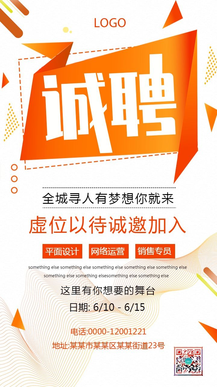 简约商务企业单位公司校园招募人力资源人才招聘海报