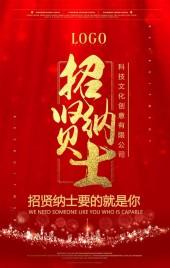 2019高端红商务金融科技互联网IT招贤纳士人才招聘校园招聘H5