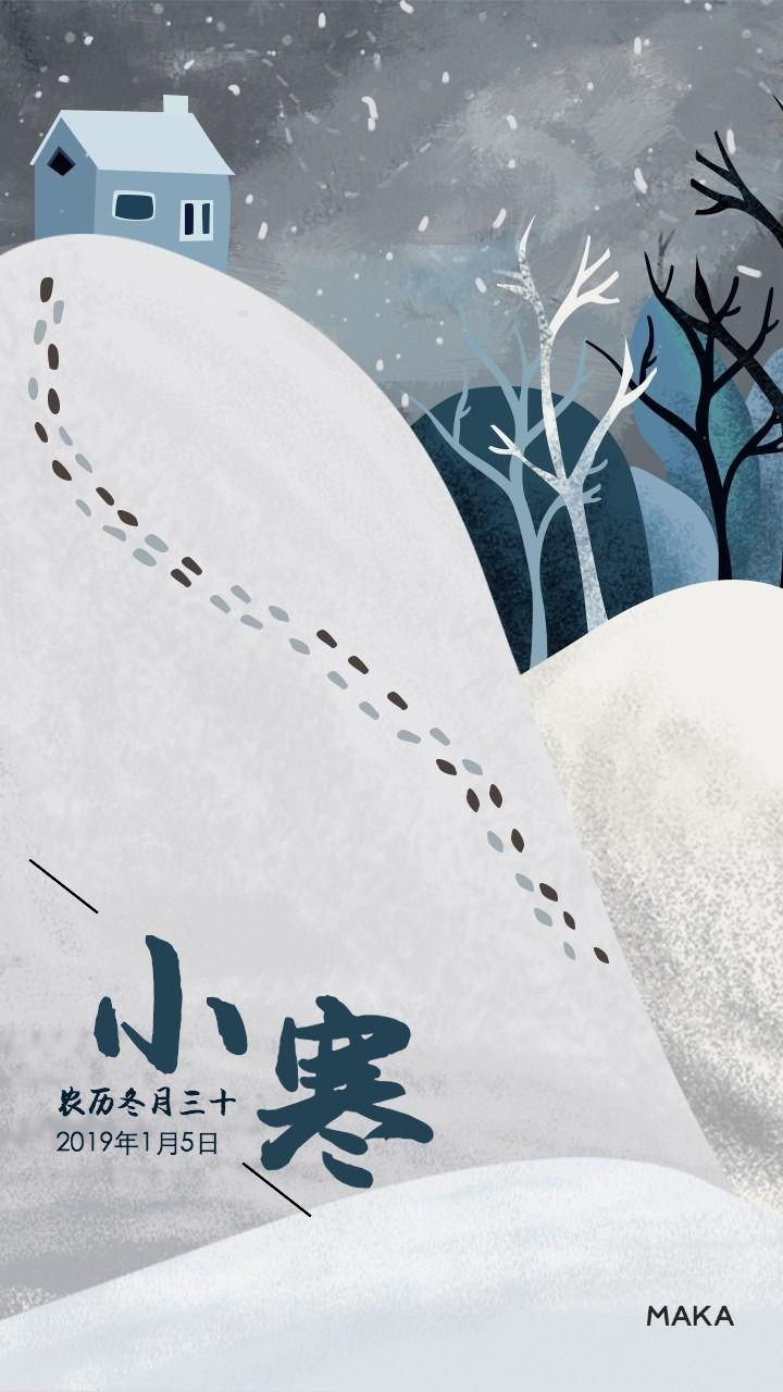 小寒 二十四节气 日签插画海报 企业宣传