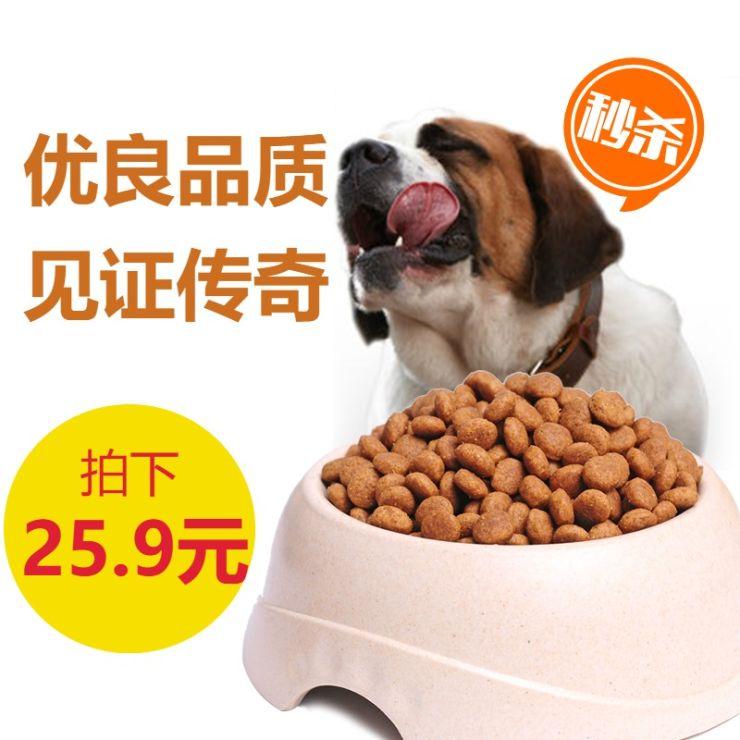 清新简约百货零售天然美味狗粮促销电商主图