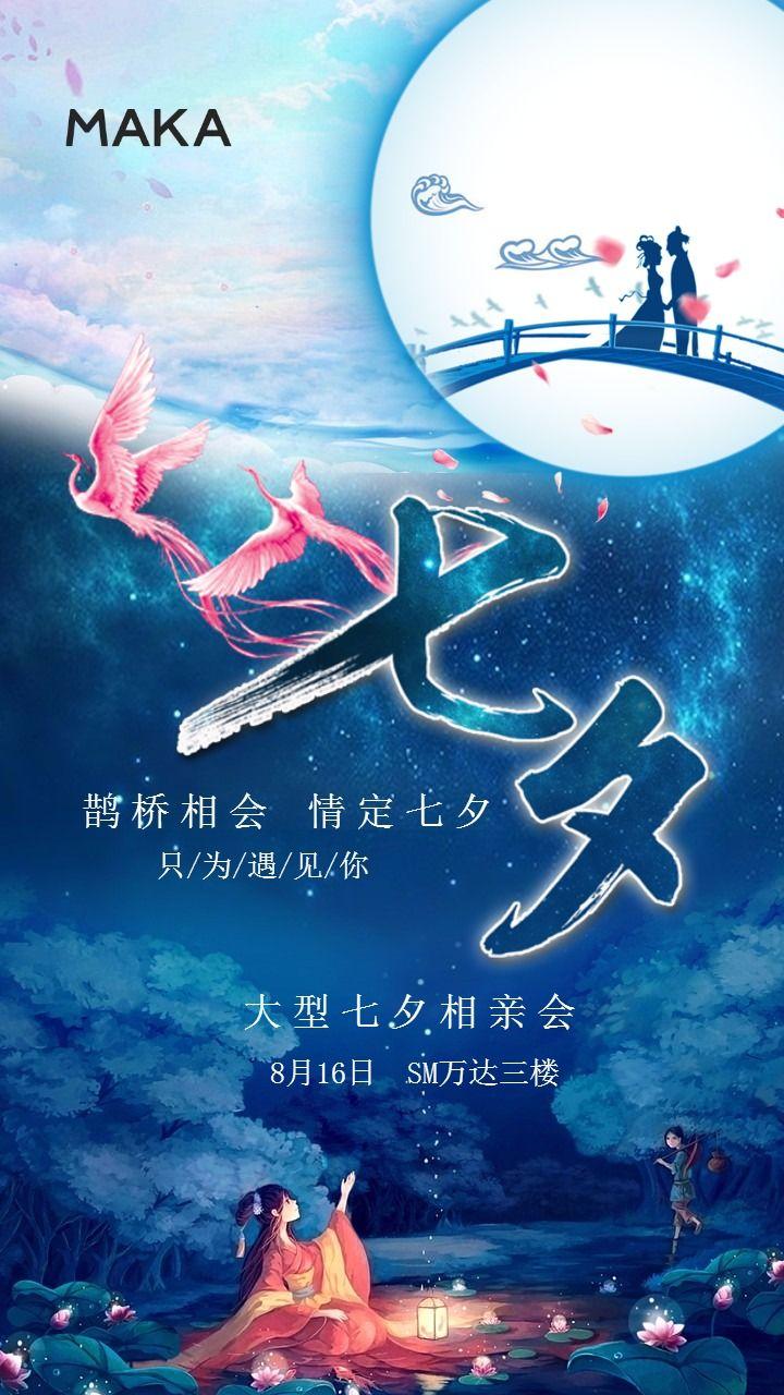 七夕中国情人节相亲会邀请函鹊桥玫瑰浪漫传统中国风贺卡
