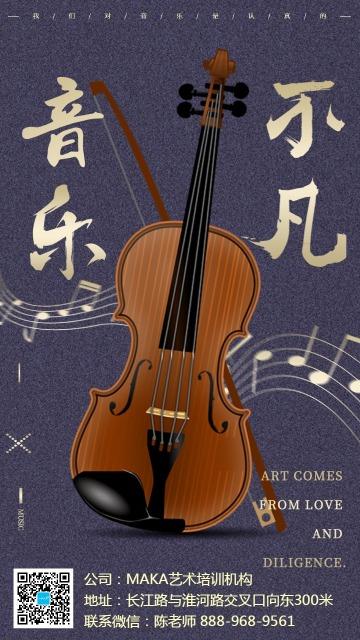 小提琴兴趣班寒假培训招生