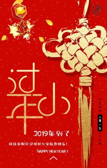 小年祝福动态海报腊月二十三二十四新春祝福小年习俗产品促销打折