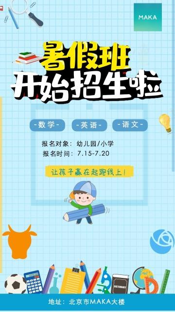 卡通风暑假培训招生手机海报
