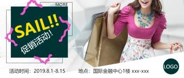 购物季唯美浪漫电商微商促销 公众号头条公众号封面大图