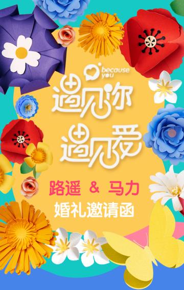 梦幻写实花朵唯美浪漫婚礼邀请函请柬