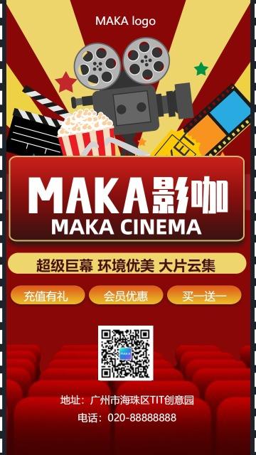 扁平风休闲娱乐MAKA影咖宣传海报