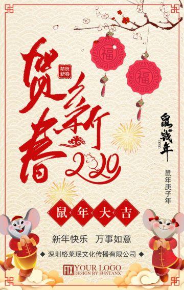2020中国风鼠年春节拜年祝福贺卡企业宣传H5