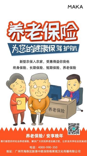橙色大气金融保险养老保险宣传手机海报