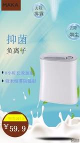 新品空气净化器选产海报推广简约大气海报