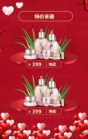 红色大气浪漫爱在七夕美妆促销宣传模板/护肤品促销/七夕情人节促销