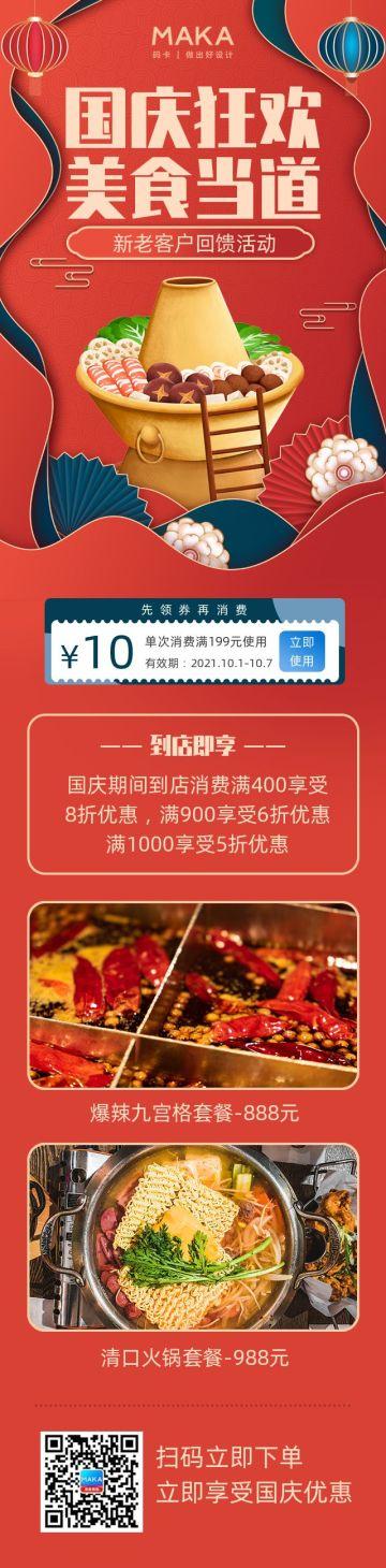红色十一国庆节美食活动促销宣传长页h5