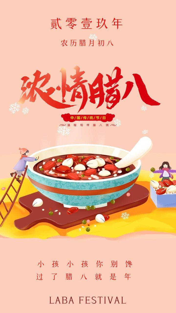 中国风腊八节 传统节日 腊八节快乐 节日日签海报