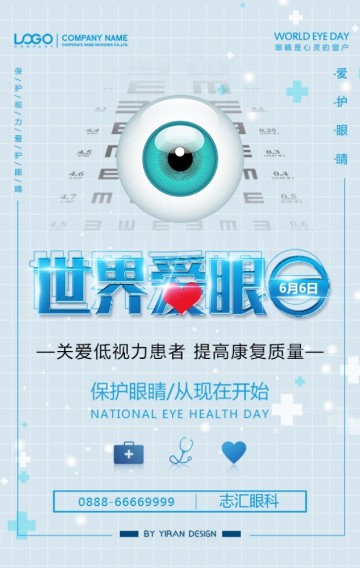 扁平简约风6月6日全国爱眼日眼科医院诊所宣传推广H5